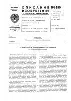 Патент 196380 Устройство для трансформирования снимковно