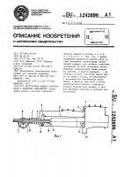 Патент 1242696 Загрузочная камера электропечи с защитной атмосферой