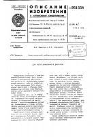 Патент 951558 Ротор асинхронного двигателя