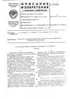 Патент 511431 Способ защиты привода глубинного поршневого насоса