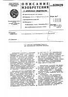 Патент 859429 Смазочно-охлаждающая жидкость для механической обработки металлов