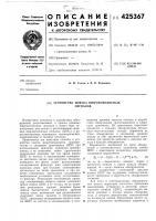 Патент 425367 Устройство поиска широкополосных сигналов