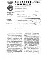 Патент 812494 Стенд для сварки полотнищ