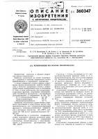 Патент 360347 Патент ссср  360347