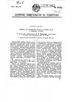 Патент 29264 Прибор для измерения скорости течения воды в открытых потоках