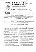 Патент 577488 Способ разведки нефтяных и газовых месторождений