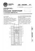 Патент 1642306 Устройство для испытания образца материала на сжатие при высоких гидростатических давлениях