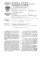 Патент 607853 Отбойный орган валичного джина