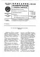 Патент 981349 Масло для холодной обработки металлов давлением