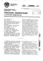 Патент 1599098 Способ флотации угля