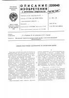 Патент 220040 Способ получения целлюлозы из древесной щепы