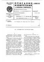 Патент 886141 Беспазовый якорь элетрической машины
