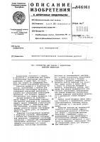 Патент 846161 Устройство для сварки с подогретымвылетом электрода