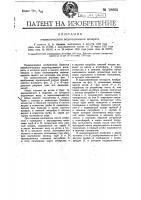 Патент 18605 Пневматический водоподъемный аппарат