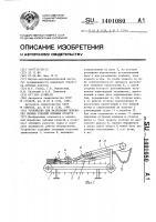 Патент 1401080 Устройство для разрезания перевясел снопов стеблей лубяных культур