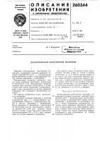 Патент 260344 Дезаксиальный мальтийский л1еханизм