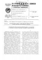 Патент 328023 Устройство для передачи информации на локомотив о профиле и длине впереди лежащего блок-участка