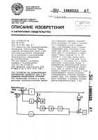 Патент 1460533 Устройство для автоматического регулирования параметров пара в редукционно-охладительной установке
