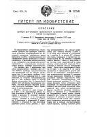 Патент 12286 Прибор для проверки правильности установки контркривошипов на паровозах