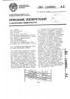 Патент 1349941 Устройство для сборки под сварку балок коробчатого сечения
