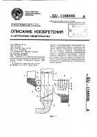 Патент 1166846 Воздушный зерноочиститель