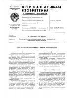 Патент 404464 Патент ссср  404464