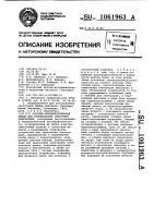 Патент 1061963 Поточно-механизированная линия для производства сварочных электродов