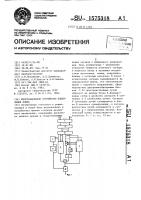 Патент 1575318 Многоканальное устройство подавления помех