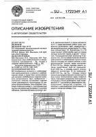 Патент 1722349 Хлебопекарная печь