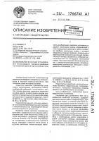 Патент 1766741 Мобильная канатная установка