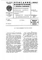 Патент 969827 Способ возведения трубы под насыпью