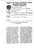 Патент 849501 Устройство приема-передачиречевых сигналов c компандиро- ванием