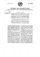 Патент 10422 Способ получения нерастворимых в воде азокрасителей в субстанции или на волокне