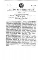 Патент 14269 Способ получения азокрасителей