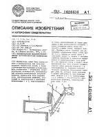 Патент 1424434 Исполнительный механизм манипулятора загрузки-выгрузки термических печей