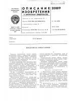 Патент 201819 Измельчитель сочных кормов