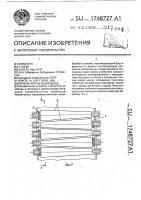 Патент 1748727 Измельчитель материалов