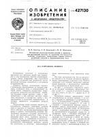 Патент 427130 Барражная машина