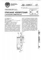 Патент 1239417 Эрлифт