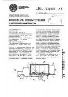Патент 1232522 Транспортное средство для перевозки контейнеров