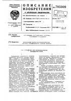 Патент 705009 Устройство для переформирования волокнистой ленты