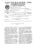 Патент 740462 Стенд для сборки и сварки рам