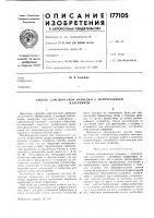 Патент 177105 Способ сейсмической разведкиизлучением
