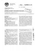 Патент 1639512 Устройство для разделки пней