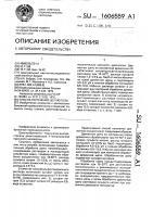Патент 1606559 Способ получения целлюлозы