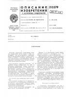 Патент ссср  213379
