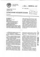Патент 1809814 Деревянная бочка