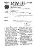 Патент 796430 Валкователь торфа