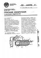 Патент 1449795 Аккумулятор холода