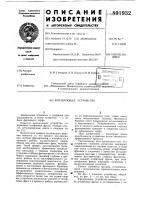 Патент 891932 Фрезерующее устройство